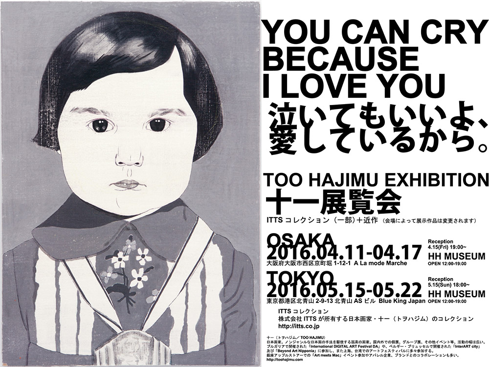 toohajimu_exhibition