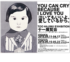 十一(トヲハジム)展覧会のお知らせ